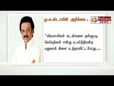 Jawahar Navodaya Is To Impose Hindi Into TN: M K Stalin | Polimer News