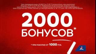 2000 бонусов за покупки к школе