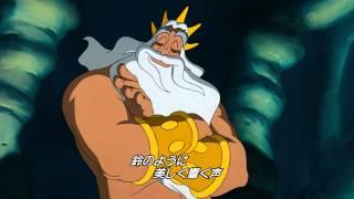平和な海の王国の人魚姫アリエルは、お年頃で好奇心いっぱい!鯛のフラ...