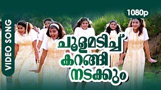 Choolamadichu Karangi Nadakkum HD 1080p | HD Remastered | Manju Warrier - Summer in Bathlehem