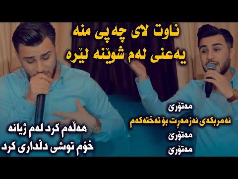 Ozhin Nawzad (Halam Krd Lam Zhyana) Danishtni Miray Haji - Track 3 - ARO