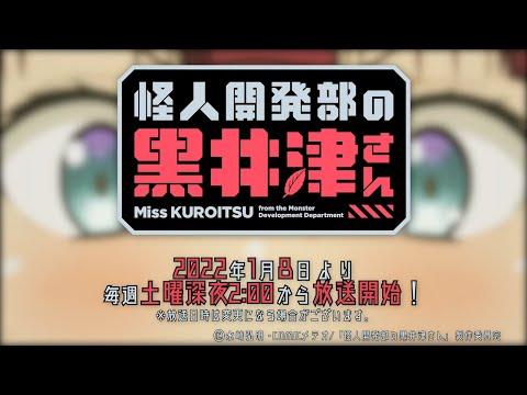 TVアニメ『怪人開発部の黒井津さん』ティザーPV