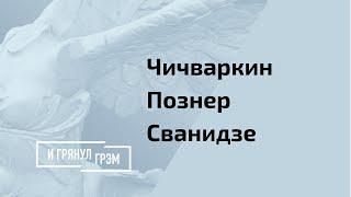 """Чичваркин, Познер, Cванидзе: что мы на самом деле знаем о """"глубинном народе""""?  // И Грянул Грэм"""