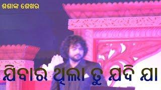 jibar thila tu jadi ja ଯିବାର ଥିଲା ତୁ ଯଦି ଯା Shasank Sekhar beautiful odia song