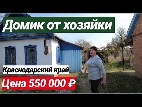 ПРОДАЕТСЯ ДОМИК ЗА 550 000 РУБЛЕЙ ОТ СОБСТВЕННИКА В КРАСНОДАРСКОМ КРАЕ