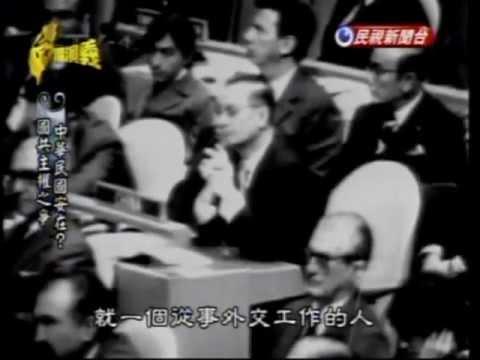 ★蔣介石無法接受聯合國僅代表台灣的一中一台的安排 被逐出聯合國