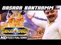 Vijayadashami Dasara Banthamma Kannada Video Song Soundarya Sai kumar, Prema