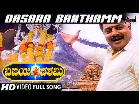 Vijayadashami  | Dasara Banthamma  | Kannada Video Song  | Soundarya  | Sai kumar, Prema