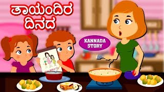 Kannada Moral Stories for Kids - ತಾಯಂದಿರ ದಿನದ | Mother