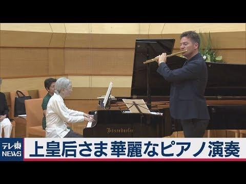 上皇后さまピアノを演奏【フルバージョン】