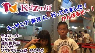 No189【東京旅行 その12】 キッザニア東京 に行って仕事してきました!