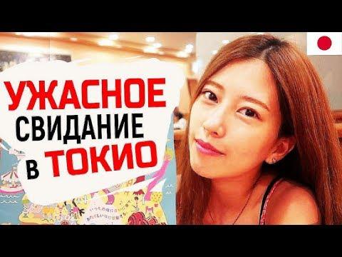 Моё УЖАСНОЕ свидание с ЯПОНКОЙ. Фейл! Куда нельзя ходить в Японии на свидание. Русские в Японии