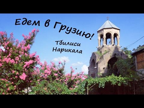 знакомства грузия тбилиси
