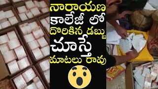150 Crores Caught in Narayana College Which Kept For Elections   Elections 2019   Political Qube  