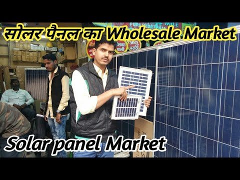 सोलर पैनल का Wholesale Market !! Solar panel Market in Delhi