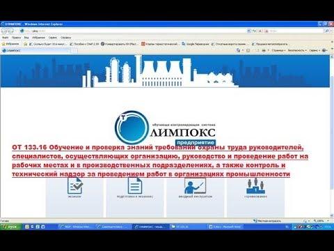 олимпокс бесплатно охрана