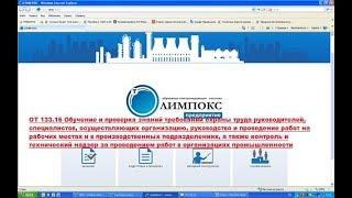 олимпокс бесплатно охрана труда ОТ 133.16 ответы на тесты скачать бесплатно