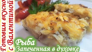 Рыба запеченная в духовке с сыром -Baked fish with cheese