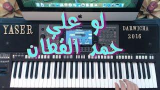 لو علي حمد القطان - تعليم الاورج - ياسر درويشة