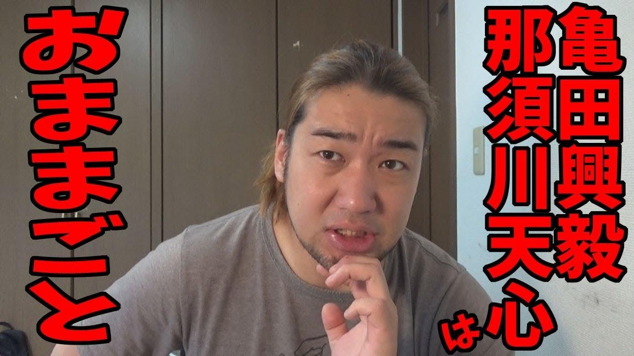 試合 亀田 興 毅