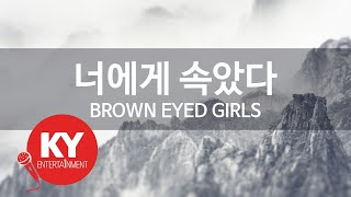 [KY ENTERTAINMENT] 너에게 속았다 - BROWN EYED GIRLS (KY.46055)