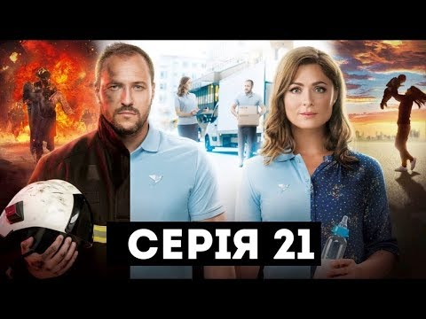 Пошта (Серія 21)