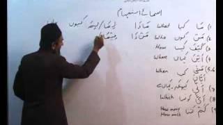 Arabi Grammar Lecture 25 Part 04 عربی  گرامر کلاسس