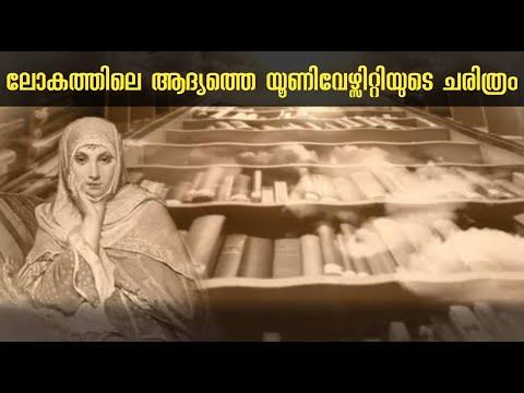 History of World's First University | Malayalam |World's First University Founded by Muslim Woman