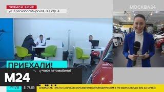 Россияне массово скупают новые автомобили - Москва 24