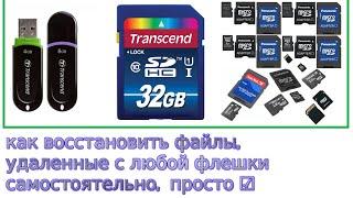 как восстановить удаленные файлы с флешки, карты памяти: фото, видео, папку и другие данные(удалил(а) файлы с флешки? Не знаешь как восстановить удаленное фото, видео, папки, данные карты памяти? Смотр..., 2015-11-24T09:54:56.000Z)