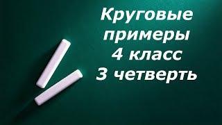круговые примеры 4 класс 3 четверть