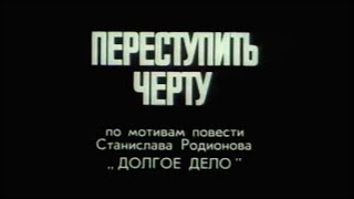 Переступить черту (1985)