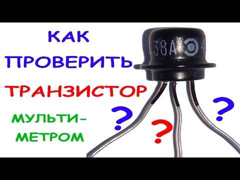 Как проверить транзистор тестером