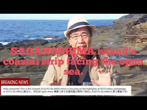 Trip to GOTO ISLANDS)SAGANOSHIMA island's open-sea archipelago seascape/日英字幕)五島列島嵯峨ノ島の外洋性多島海景観