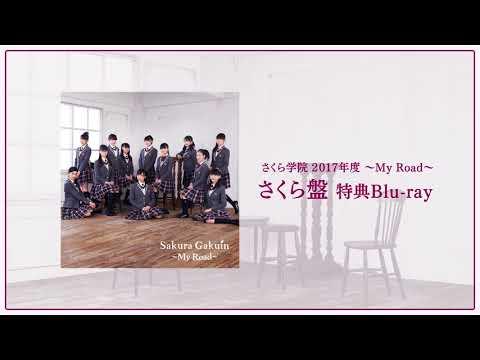 さくら学院 8th Album「さくら学院 2017年度 〜My Road〜」ダイジェスト映像