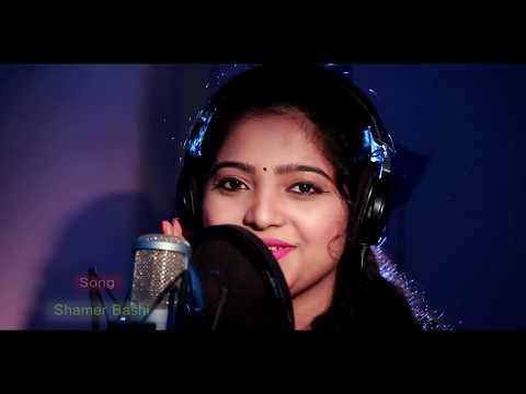 Salma | Shamer Bashi | Radha Bicched | শ্যামের বাঁশি | ছালমা | রাধা বিচ্ছেদ | New Bangla Folk Song