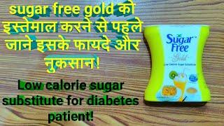 sugar free gold(review)|sugar free gold को इस्तेमाल करने से पहले जाने इसके फायदे और नुकसान|diabetes!