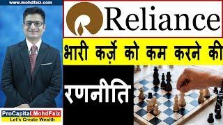 Reliance Share News | भारी कर्ज़े को कम करने की रणनीति | Reliance Share Price Target