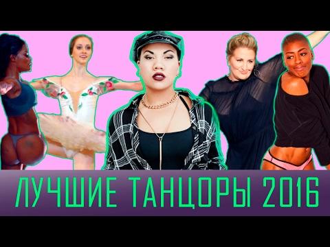 Видео: Лучшие танцоры 2016