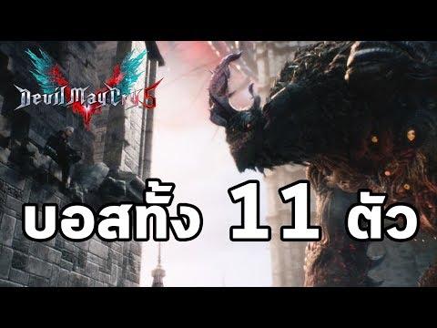 Devil May Cry 5 : บอสทั้ง 11 ตัว (11/12) thumbnail