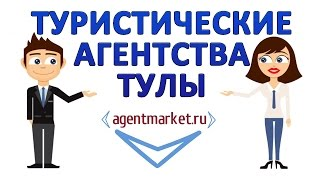 Туристические агентства Тулы. Каталог туристических агенств Тулы на АгенМаркет!(, 2015-07-17T18:59:56.000Z)