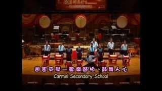 香港活力鼓令24式擂台賽(2003):迦密中學-歡樂節拍.鼓