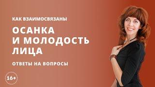 Как осанка влияет на молодость лица | Ответы на вопросы от Екатерины Федоровой