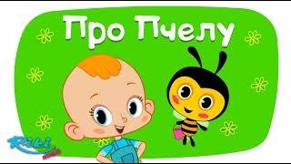 Привет, малыш! ПРЕМЬЕРА Новая серия - Про пчелу 🐝 мультик и песенка