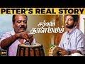 Video Music Sarvam Thaala Mayam - UNSEEN Real Life Story of Peter & Johnson