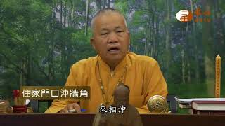 住家門口沖牆角【混元禪師法語230】| WXTV唯心電視台
