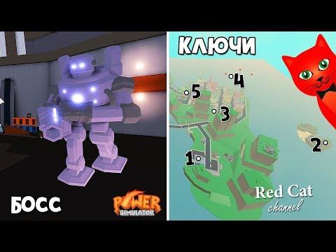 Как убить БОССА + Карта ключей. Симулятор Силы роблокс | Power Simulator Roblox | Обновление