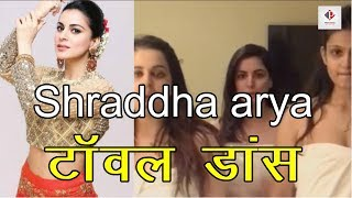 Shraddha Arya Hot Towel Dance | Kundali Bhagya Actress Exposed