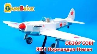 ЯК 1 от COBI 5524 Обзор лего совместимого советского самолета small army [музей GameBrick]