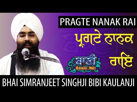 Pragte-Nanak-Rai-Bhai-Simranjeet-Singh-Ji-Jatha-Of-Bhai-Amandeep-Singhji-Bibi-Kaulan-Ji
